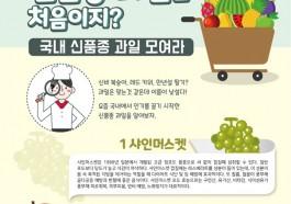 [영양꿀TIP]어서와~ 국내 신품종 …