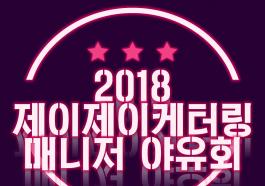 [JJ news]2018 매니저 야유…